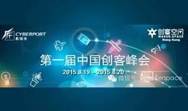 第一届中国创客峰会