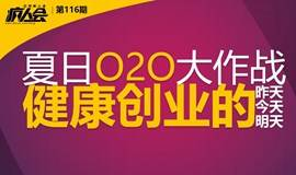 亿邦疯人会【杭州站】夏日O2O大作战——健康创业的昨天、今天、明天