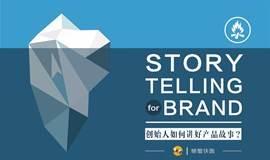 创始人如何讲好产品故事   Storytelling For Branding