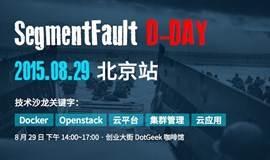 SegmentFault D-Day 北京站:面向云平台的集群管理与云应用案例