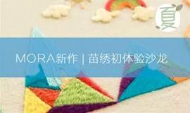 MORA新作 | 苗绣初体验沙龙