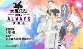 """2015大愚乐队""""ALWAYS""""演唱会"""