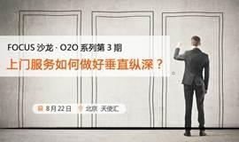 FOCUS沙龙O2O系列第3期:上门服务如何做好垂直纵深?