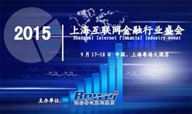 2015上海互联网金融行业盛会