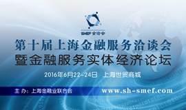 第十届上海金融服务洽谈会暨金融服务实体经济高峰论坛