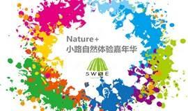 Nature+小路自然体验嘉年华【一元玩转两天的自然体验活动】
