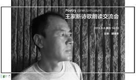 【诗歌来到美术馆 | 第二十六期】王家新诗歌朗读交流会