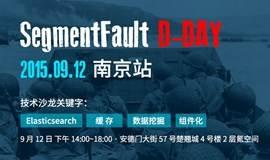 SegmentFault D-Day 2015 南京:开源站