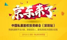 中国私募股权投资峰会(深圳站) 投资人与创业者均可报名