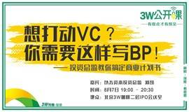 "3W公开课之""投资人夜话"": 想打动VC ?你需要这样写BP! —— 投资总监教你搞定商业计划书"