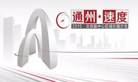 """""""通州速度""""北京副中心区域价值沙龙"""