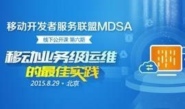 51CTO开启企业级运维技术盛宴_嘀嘀打车、新浪微博、白鹭齐聚MDSA线下沙龙_APP运维_移动运维