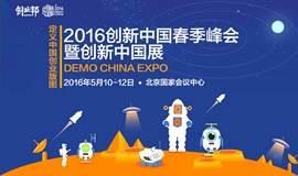 2016创新中国春季峰会暨创新中国展览会