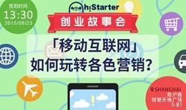 hiStarter创业故事会 (第十六期):「移动互联网」 如何玩转各色营销