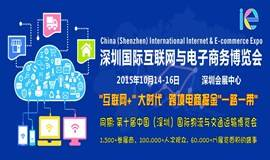 2015年深圳国际互联网与电子商务博览会预登记报名