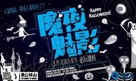 2015北京万圣节活动魔夜魅影主题派对