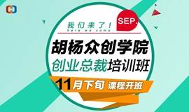 【报名通知】胡杨众创学院 公益 培训班(六期), 培训时间:11月19日、20日、26日、27日全天,地点:见内