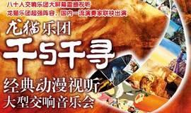 千与千寻——久石让•宫崎骏动漫原声视听大型交响音乐会(上海)