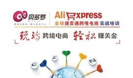 贝多罗跨境电商商学院速卖通课程第二节(深圳)