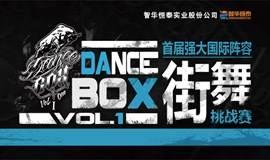 首届Dance Box Vol.1街舞挑战赛英雄贴