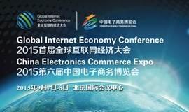 2015全球互联网经济大会暨2015第六届中国电子商务博览会