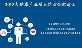 2015大健康产业项目路演会
