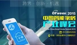 OFweek 2015中国智能家居产业峰会