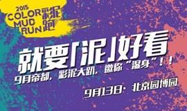 2015北京园博园彩泥跑