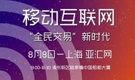 【移动互联网——全民交易新时代】8月8日