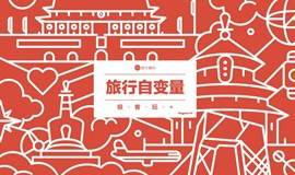 """Miogeek妙极""沙龙:旅行自变量——北京站""极客玩+"""