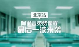 阿里云免费课程最后一波来袭【北京站】火速报名中……