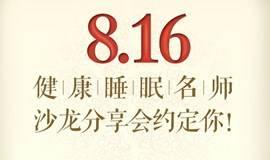 8.16睡眠大师携手心理导师沙龙分享会!