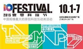 【招募令】10festival志愿者快快跳到碗里来!