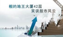 中国股市交流峰会【深圳站】在3400-3500的密集套牢盘面股市会如何反应