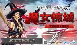 2015广州万圣节魔女惊城大型惊悚主题派对