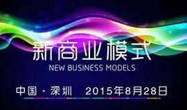 新商业模式