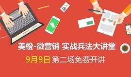 深圳微营销实战兵法大讲堂 第二场 9月9日免费开讲