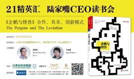 21精英汇 陆家嘴CEO读书会:吴伯凡先生解读《企鹅与怪兽:合作、共享、创新模式》