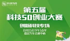 第五届科技50创业大赛创新科技专场路演(已更新项目简介)