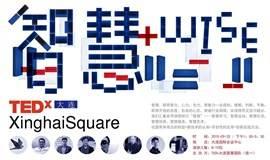 """智慧+""TEDxXinghaiSquare大连2015年度大会"