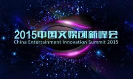 2015中国文娱创新峰会