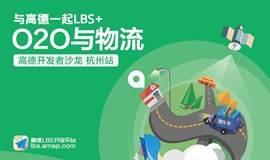 O2O与物流——高德开发者杭州沙龙