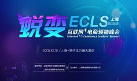 2015互联网+电商领袖峰会