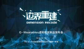 【边界重建】G-Wearables虚拟现实新品发布会