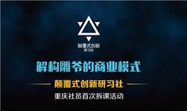 解构雕爷的商业模式——颠覆式创新研习社重庆社员首次拆课活动