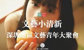 文艺小清新 深圳地区文艺青年大聚会