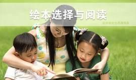 幼儿绘本选择与阅读 分享会