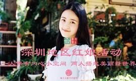 我的红色夏天 深圳地区最温馨浪漫派对
