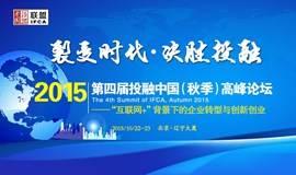 2015 第四届投融中国(秋季)高峰论坛