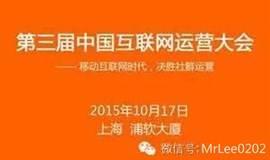 第三届中国互联网运营大会